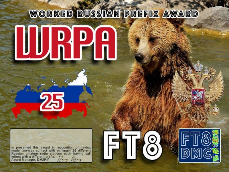 WRPA Award Manager DM2RM In recognition of international two-way FT8 amateur radio communication, the FT8 Digital Mode Club (FT8DMC) issues Worked-Russian-Prefix-Award certificates to amateur radio stations of the world. Qualification for the FT8 WRPA award is based on an examination by the FT8 WRPA Award Manager, from QSOs that the applicant has made contact with Russian amateur radio station with minimum 25 different amateur radio stations each having call letters with a different prefix. All contacts must be made from the same country (DXCC-entity). Levels: 25, 50, 100, 200 Prefixes